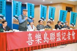 台灣獨立公投 AIT表態不支持