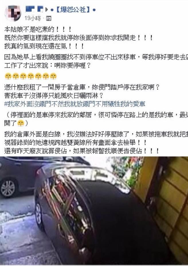 鄰居擅自將車子停到自家倉庫,氣的屋主PO網控訴。(圖/翻攝《爆怨公社》)