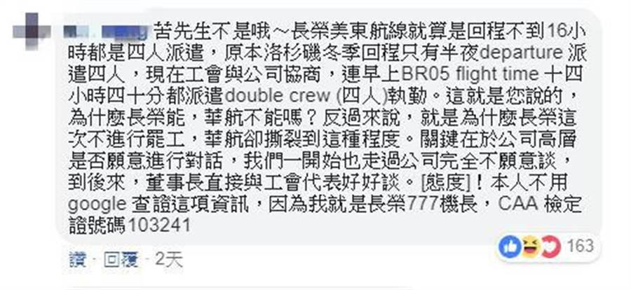 一名長榮777機師在文章下方打臉苦苓,表示關鍵在公司的「態度」,他指出跟華航最大差別,就在長榮公司願意主動懇談,還秀出自己檢定證 (圖/翻攝自臉書)