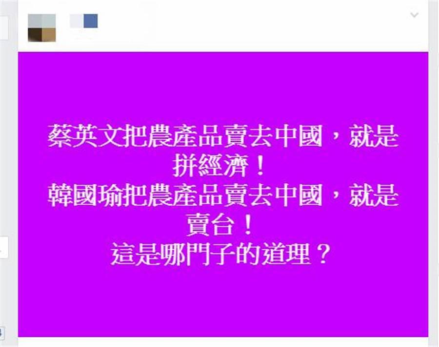 網友轟蔡英文兩套標準。(圖片翻拍自韓國瑜後援會臉書)