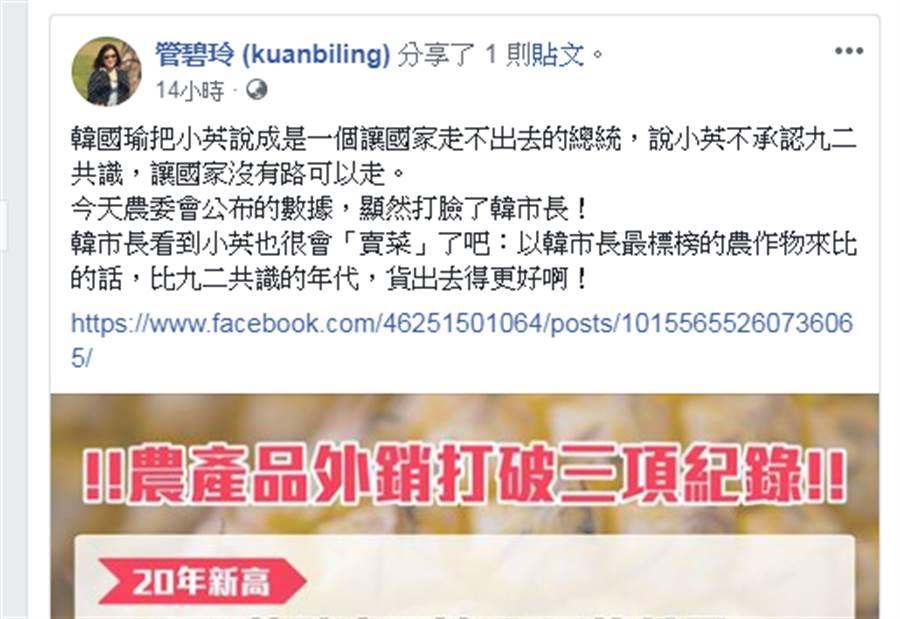 管碧玲稱農委會公布的數據,狠狠打臉韓國瑜。(圖片翻拍自管碧玲臉書)