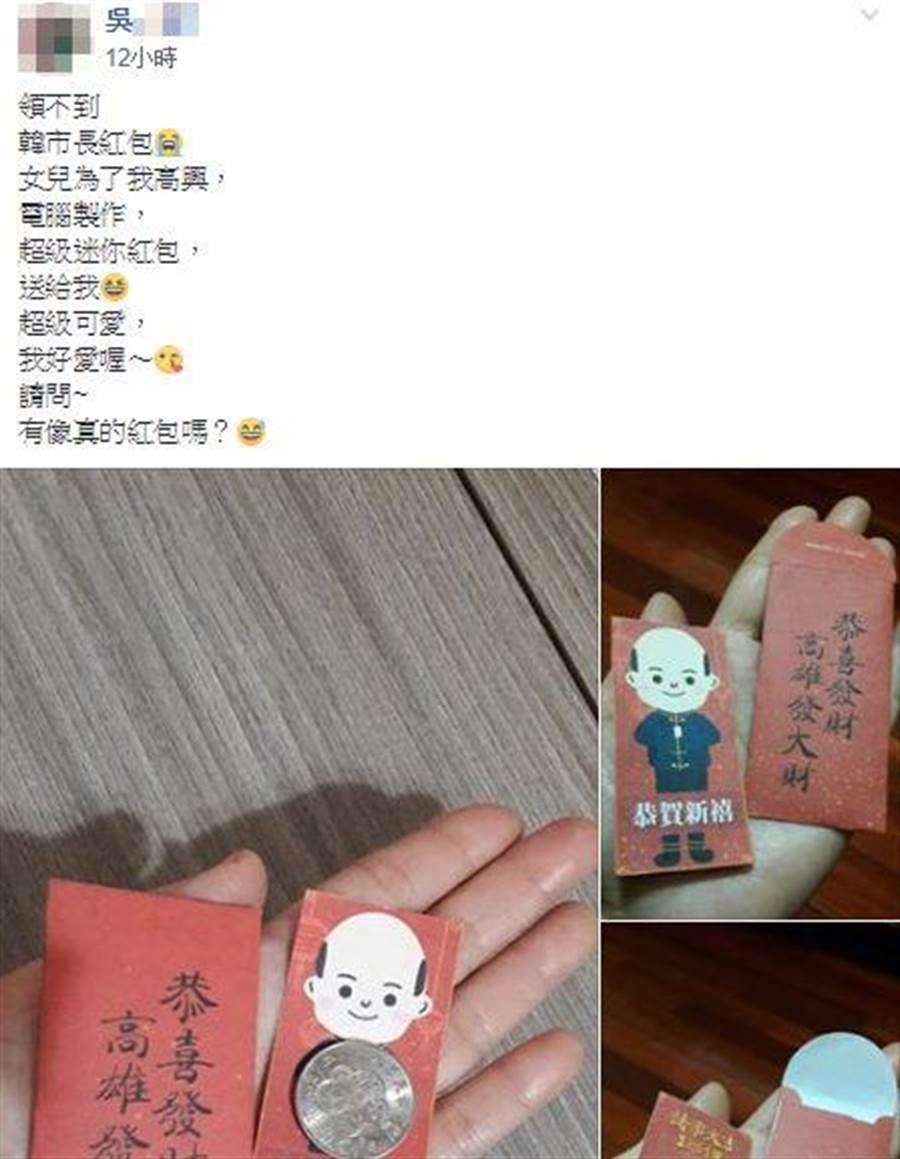 有名韓粉發文表示,她領不到韓國瑜的紅包,女兒特別用電腦製作超級迷你紅包讓她開心。(擷取自韓國瑜後援會)