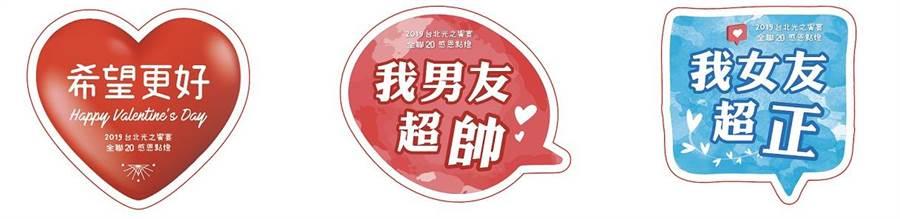全聯與臺北市政府特製「希望更好」、「我男友超帥」、「我女友超美」3款手拿牌光情人打卡拍照。(全聯提供)