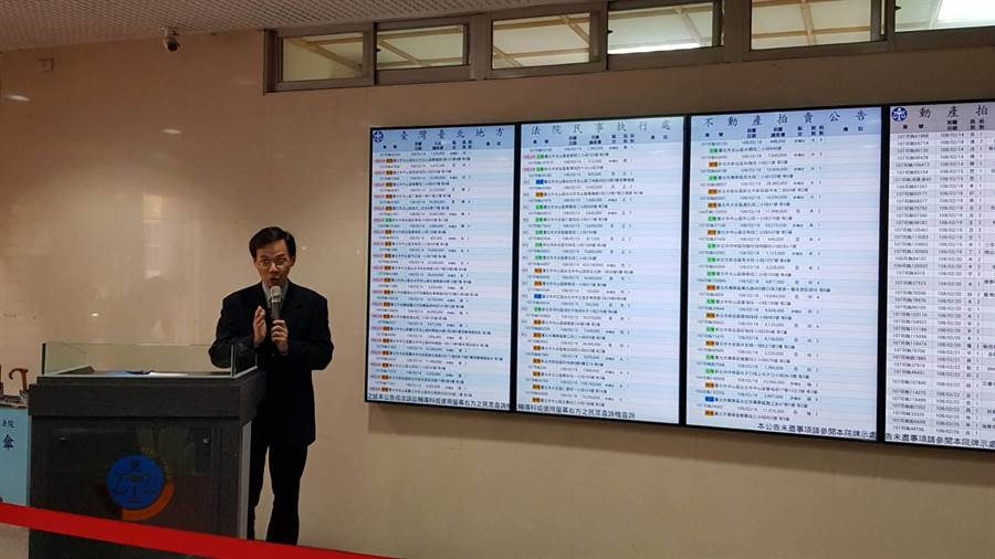 不動產拍賣資訊透明化,台北地院正式啟用電子布告欄。(王己由攝)