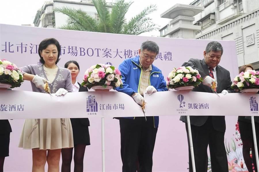台北市長柯文哲(前中)14日出席江南市場BOT案大樓啟用典禮。(中央社)