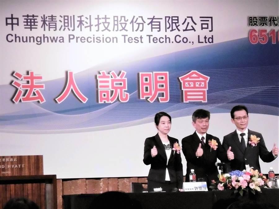 精測總經理黃水可(中)、副總經理簡志勝(右)、財務長許憶萍(左)。(林資傑攝)