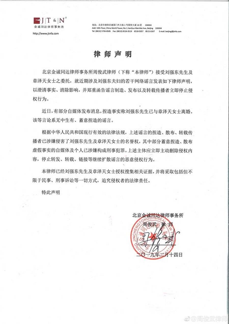 京東透過律師否認劉強東夫妻離婚。(圖/翻攝自周俊武律師微博)