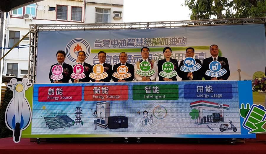 台灣中油智慧綠能加油站台南前鋒路站啟動儀式(中油提供)