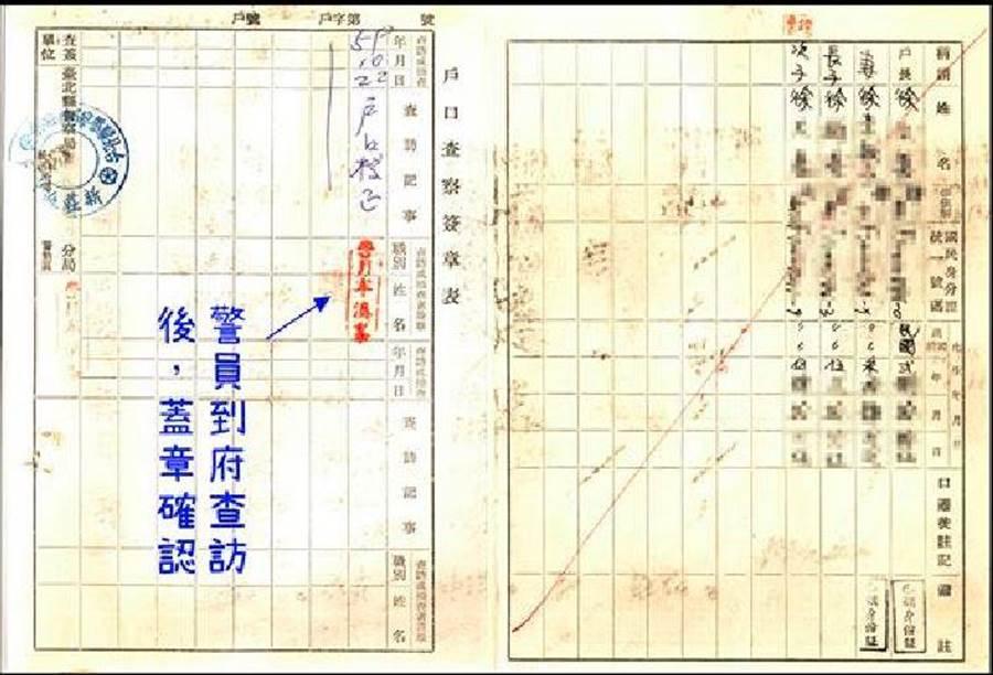 內政部臉書表示今天是戶口名簿核發72周年。(翻攝內政部臉書)