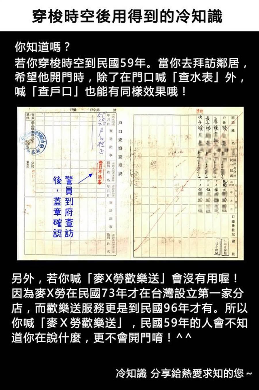 內政部附圖民國59年的戶口名簿。(翻攝內政部臉書)