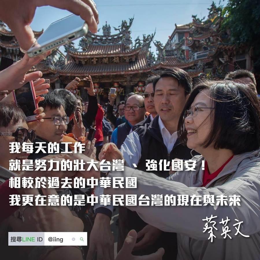蔡英文在臉書回應韓國瑜。(圖/取自蔡英文臉書)