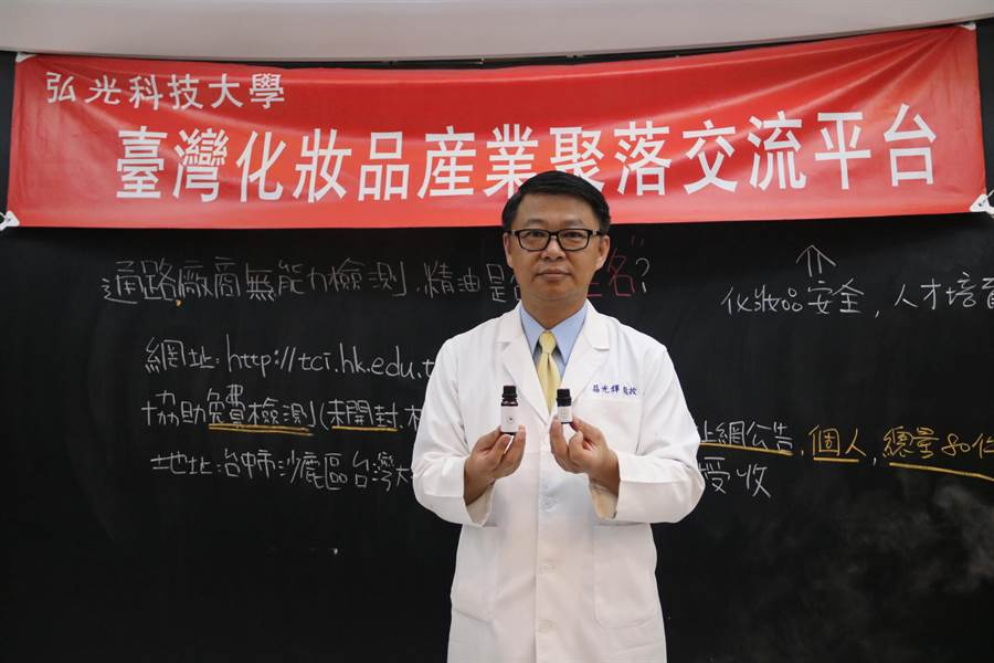 弘光科大妝品系教授易光輝和團隊抽驗市售精油,發現9成是人工香精調和。(陳淑娥攝)