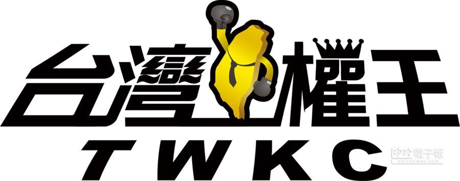 活動官網:http://www.twkcweb.com