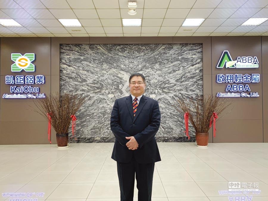 啟翔輕金屬(ABBA)董事長陳百欽創造屬於企業自己的藍海。圖/魏益權
