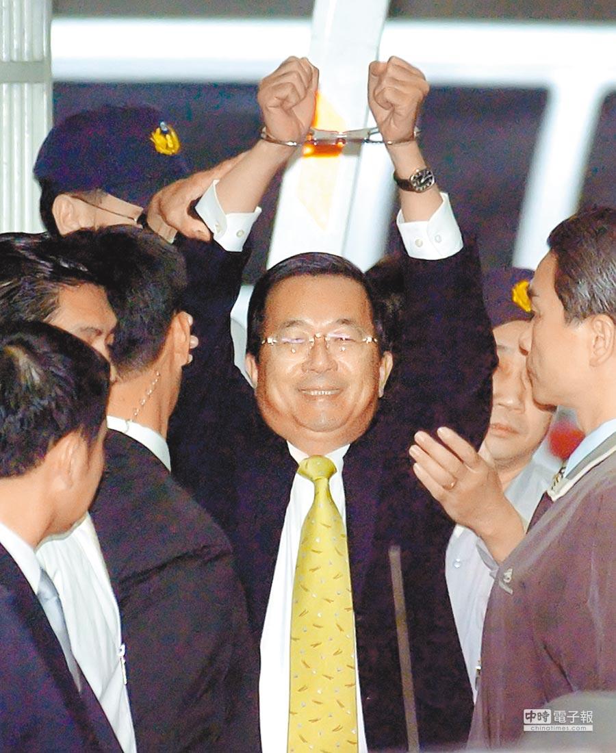 陳師孟對扁案的調查報告被質疑「雷聲大,雨點小」。圖為2008年陳水扁遭檢方聲請羈押。(本報資料照片)