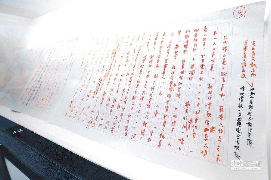 金庸手稿針對《神鵰俠侶》第27回內容的疑問點,增補了3張半稿紙。(黃世麒攝)
