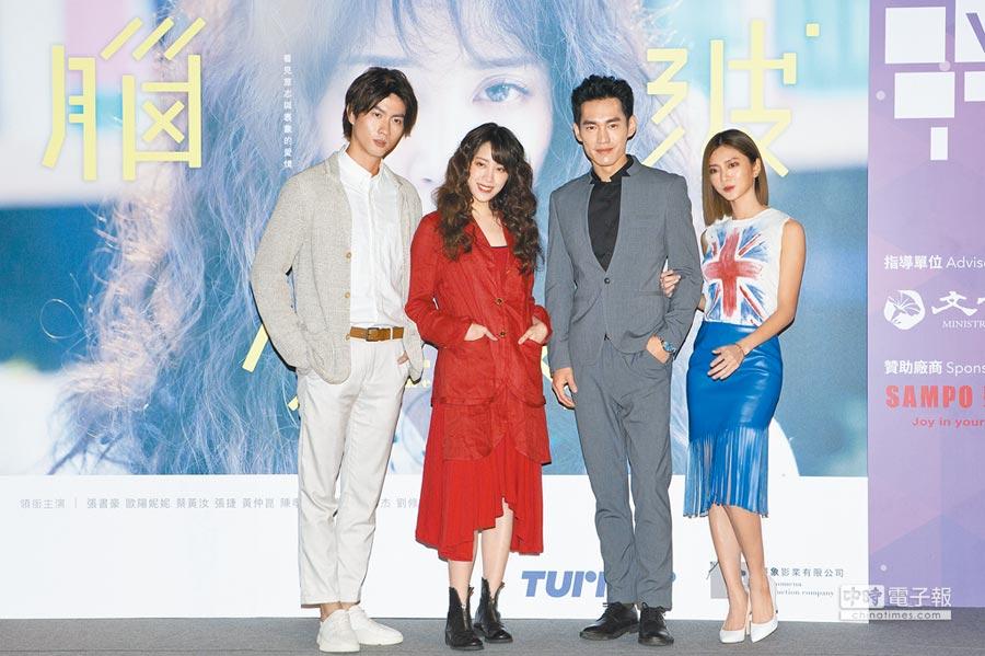 蔡黃汝(右起)、張書豪、歐陽妮妮及張捷是《腦波小姐》主要演員。(資料照片)
