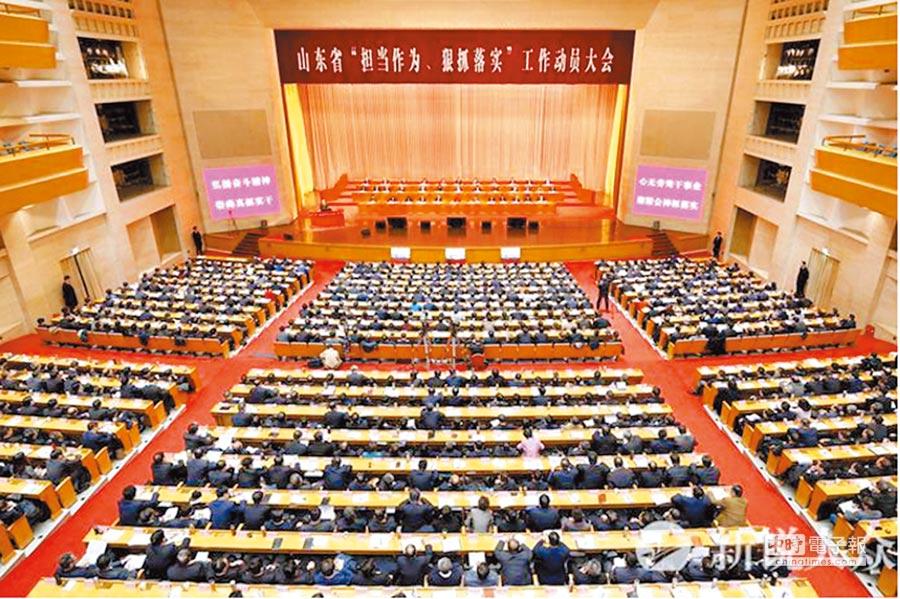 2月11日,山東省「擔當作為、狠抓落實」工作動員大會在濟南召開。(取自新銳大眾)