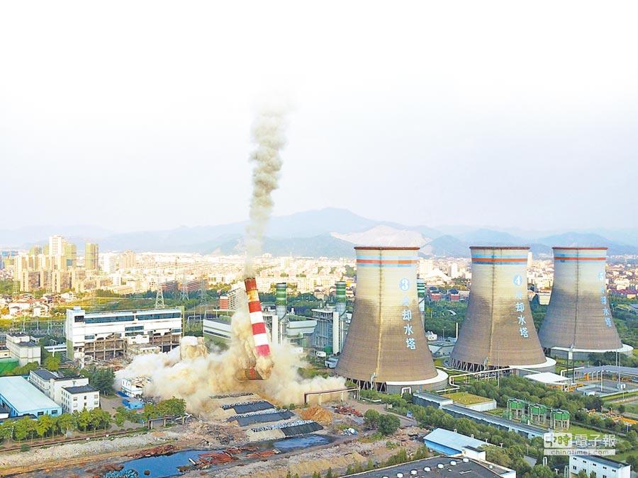 2018年9月,浙江杭州蕭山發電廠兩台燃煤機組的180米煙囪被爆破拆除,該廠燃煤機組也被關閉,助力環境保護。(中新社資料照片)