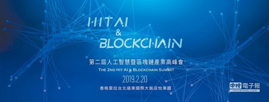 《Hit AI & Blockchain》高峰會將探討高雄幣