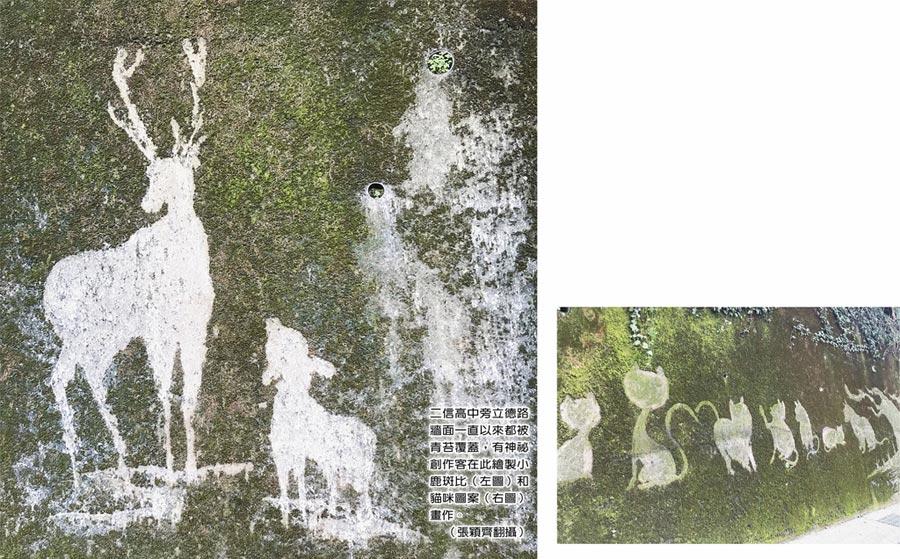 二信高中旁立德路牆面一直以來都被青苔覆蓋,有神祕創作客在此繪製小鹿斑比(左圖)和貓咪圖案(右圖)畫作。(張穎齊翻攝)
