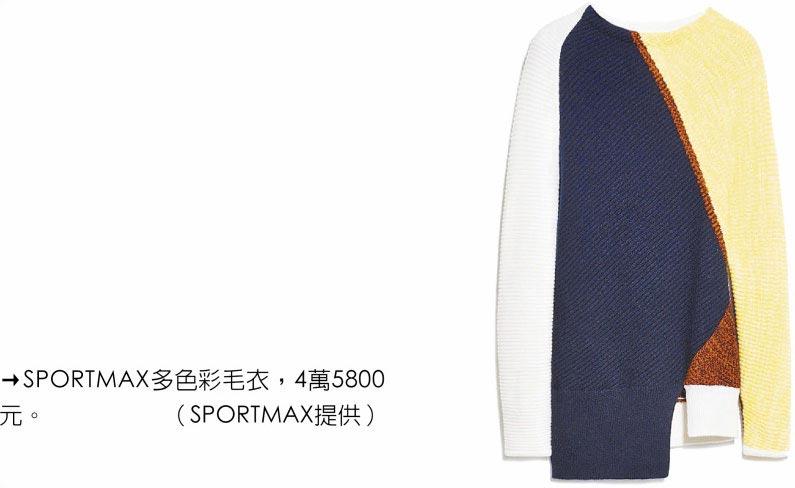 SPORTMAX多色彩毛衣,4萬5800元。(SPORTMAX提供)