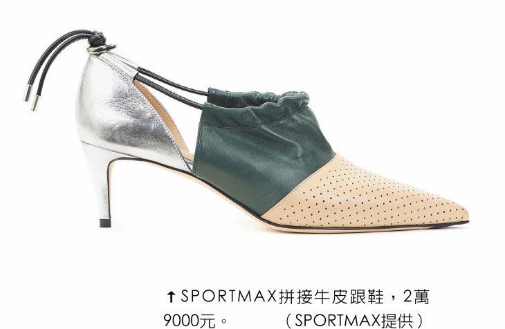 SPORTMAX拼接牛皮跟鞋,2萬9000元。(SPORTMAX提供)
