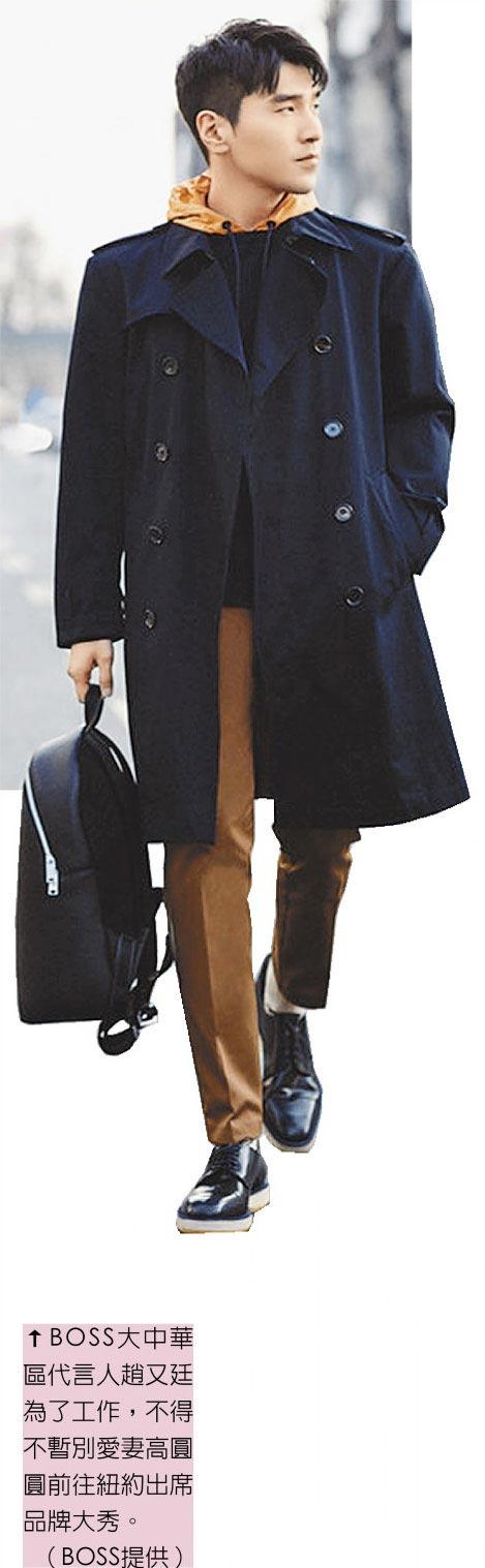 BOSS大中華區代言人趙又廷為了工作,不得不暫別愛妻高圓圓前往紐約出席品牌大秀。(BOSS提供)
