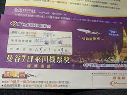 好幸運?消費完就抽中泰國來回機票 網揭密:廢紙