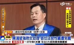 色法官陳鴻斌退休金大縮水 月領18萬變8萬