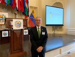 委內瑞拉危機全球會議在美召開 亞洲唯一發言代表高碩泰
