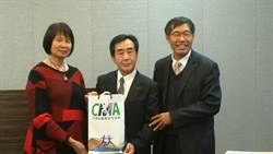 馬拉松協會與日本松山市友好協議備戰東奧