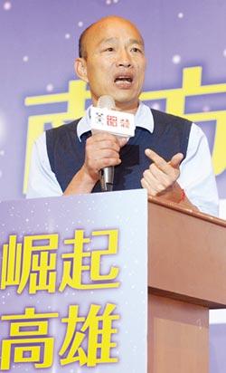 台灣已鬼混20多年...南方崛起 創富高雄論壇-韓國瑜:經濟要從高雄出發