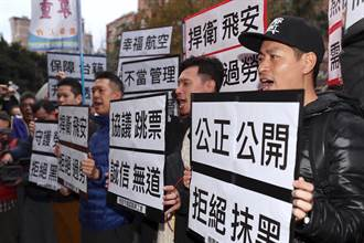 航空業3年罷工3次 學者籲7天預告期