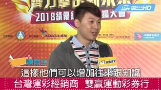 陽光男孩也是台灣運彩達人!成為全台受表揚的經銷商之一