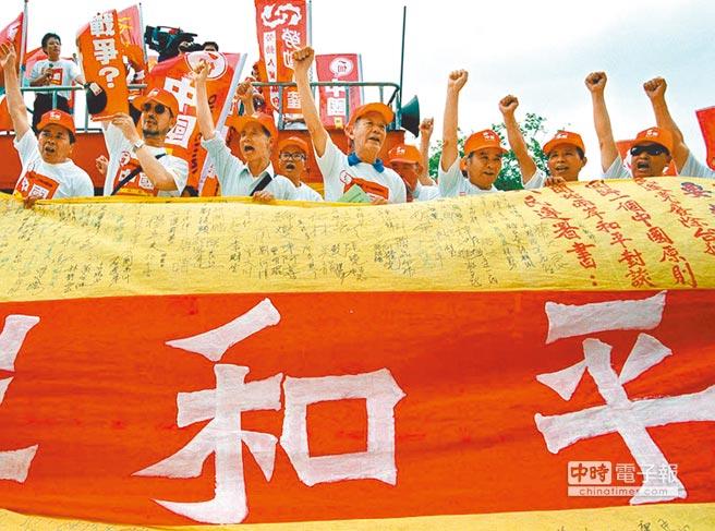 台灣民眾遊行,舉起「兩岸和平」標語。(本報系資料照片)