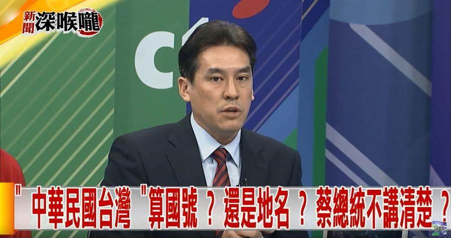 「中華民國台灣」算國號?還是地名?蔡總統不講清楚?
