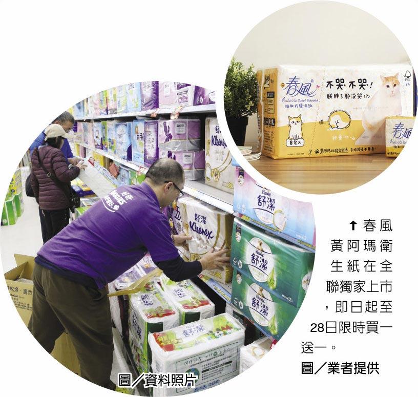 春風黃阿瑪衛生紙在全聯獨家上市,即日起至28日限時買一送一。圖/業者提供  圖/資料照片