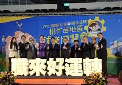 年後首場大型就業博覽會16日在新竹縣體育館登場