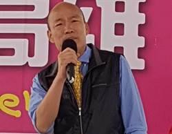 台灣鬼混20年?韓國瑜:薪水見真章還要講嗎