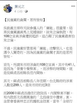 朱立倫任內108位官員涉貪起訴   葉元之反批民進黨貪腐