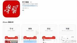 習近平「紅寶書」登上蘋果中國應用排行榜首