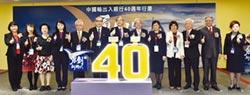 中國輸出入銀行 歡慶40周年