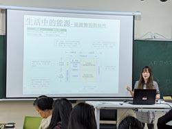 臺灣的未來能源何去何從?讓教育專業來說話