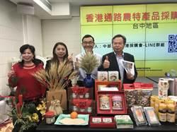 貨出去、發大財!中市府助農會與業者打開香港通路