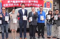 義大醫院捐贈澎湖3級離島將軍嶼健康行動服務車