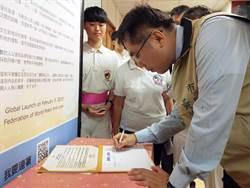 黃偉哲連署太極門國際良心日宣言