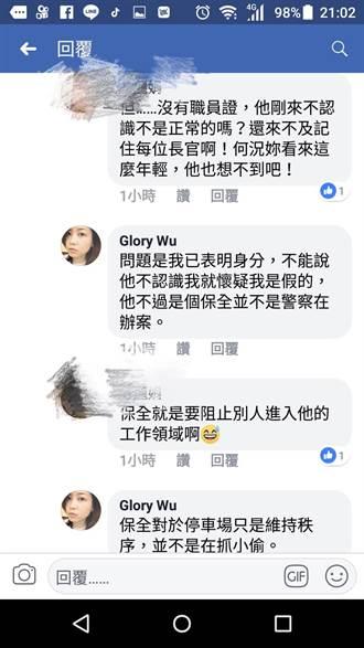 鄭文燦秘書被爆 遭保全攔不爽:該耍特權時都沒好好發揮