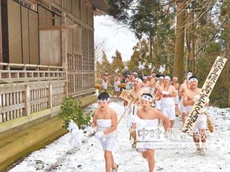 秋田新山裸祭踏雪祈好運
