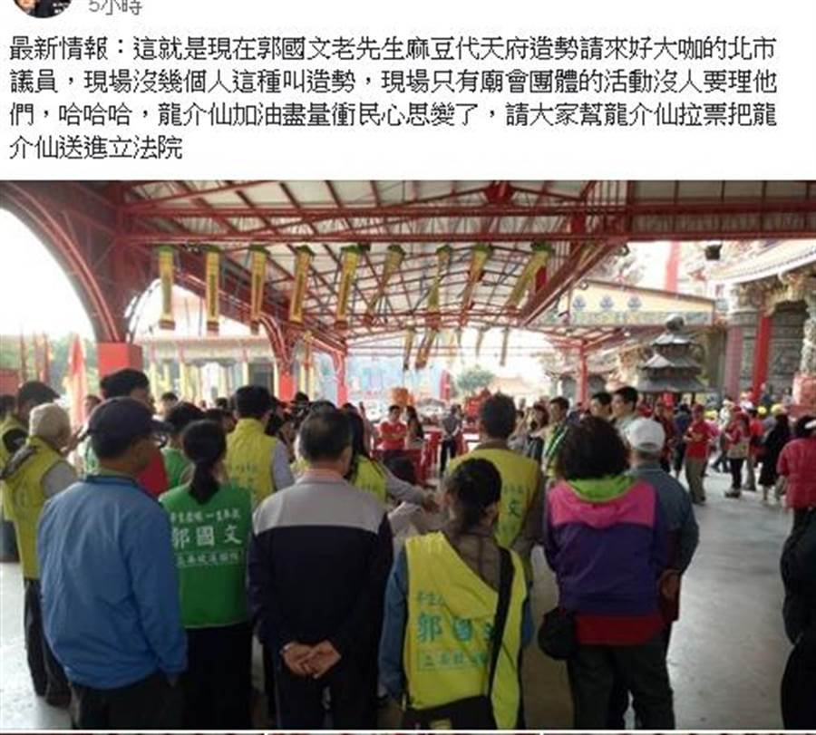 網友在韓國瑜後援會貼出郭國文造勢場子照片。(韓國瑜後援會)